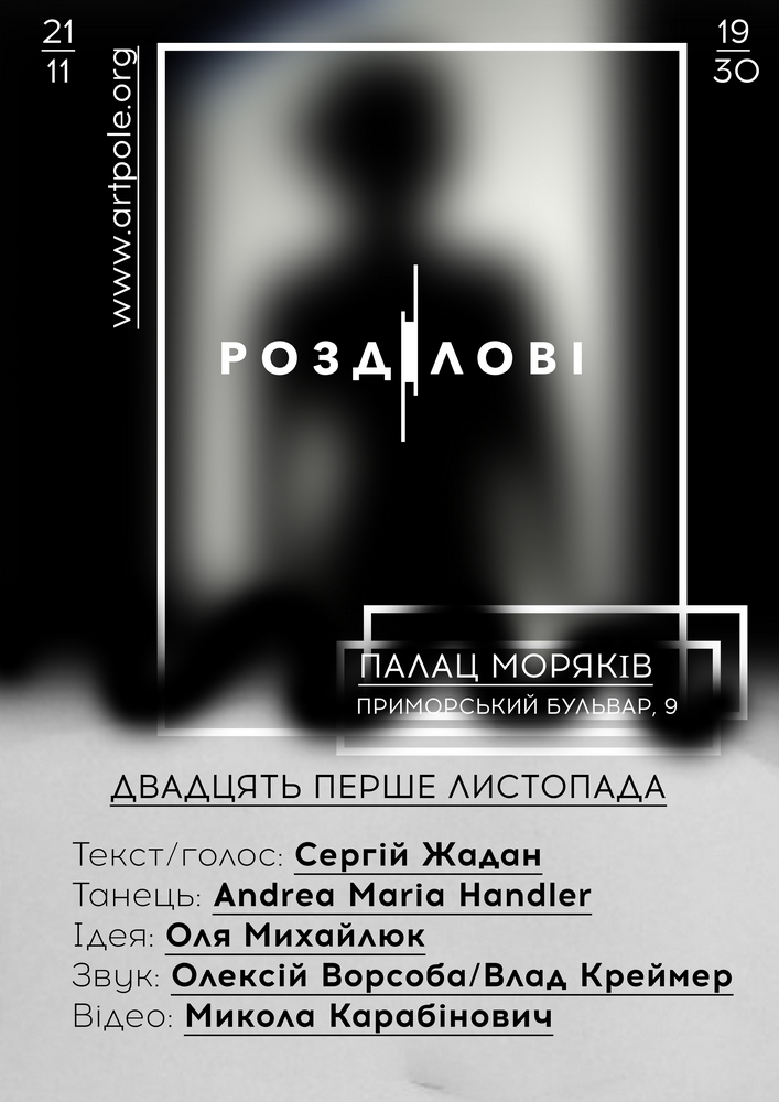 rozdilovi_odesa_1